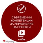 Съвременни компетенции за управление на проекти