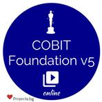 COBIT® Foundation – онлайн курс и изпит