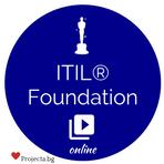 ITIL® Foundation – курс и изпит
