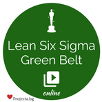 Lean Six Sigma Green Belt – онлайн курс и изпит