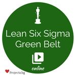 Lean Six Sigma Green Belt – онлайн курс и изпит