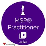 MSP® Practitioner – курс и изпит