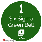 Six Sigma Green Belt – онлайн курс и изпит