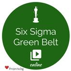 Six Sigma Green Belt – онлайн курс и изпит