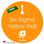 Six Sigma Yellow Belt – безплатен онлайн курс и изпит