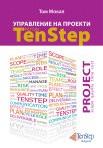 Управление на проекти с метода TenStep