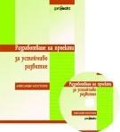 Разработване на проекти за устойчиво развитие (книга+CD)