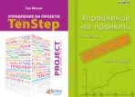 Колекция от книги по Управление на проекти с методите TenStep (книжно издание) и PRINCE2 (CD)