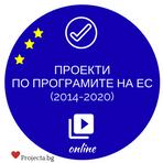 Изготвяне и изпълнение на проекти по програмите на Европейския съюз (2014-2020)