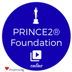 PRINCE2® Foundation – курс и изпит