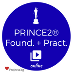 PRINCE2® Foundation + Practitioner (30 дни)
